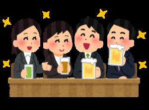 飲み会の断り方3