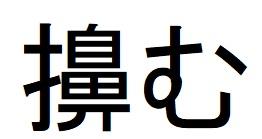 語源 ざっくばらん ざっくばらんの意味や語源とは?その使い方や例文、類義語や漢字は?